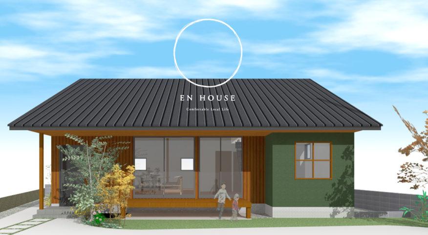 オープンハウス開催!「畳リビングの2階建てEN HOUSE」